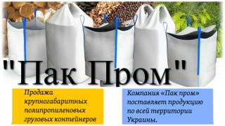 Buy Big Bags in Kharkov at the best price from the manufacturer