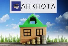 Кредит под залог недвижимости в Одессе